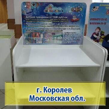 Космодромик-Королев-Тимофеева