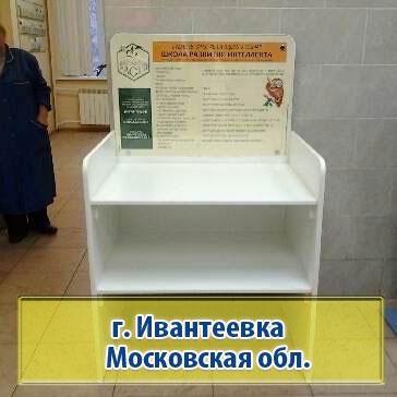 НОЧУ-Расти-Ивантеевка-Тармосина